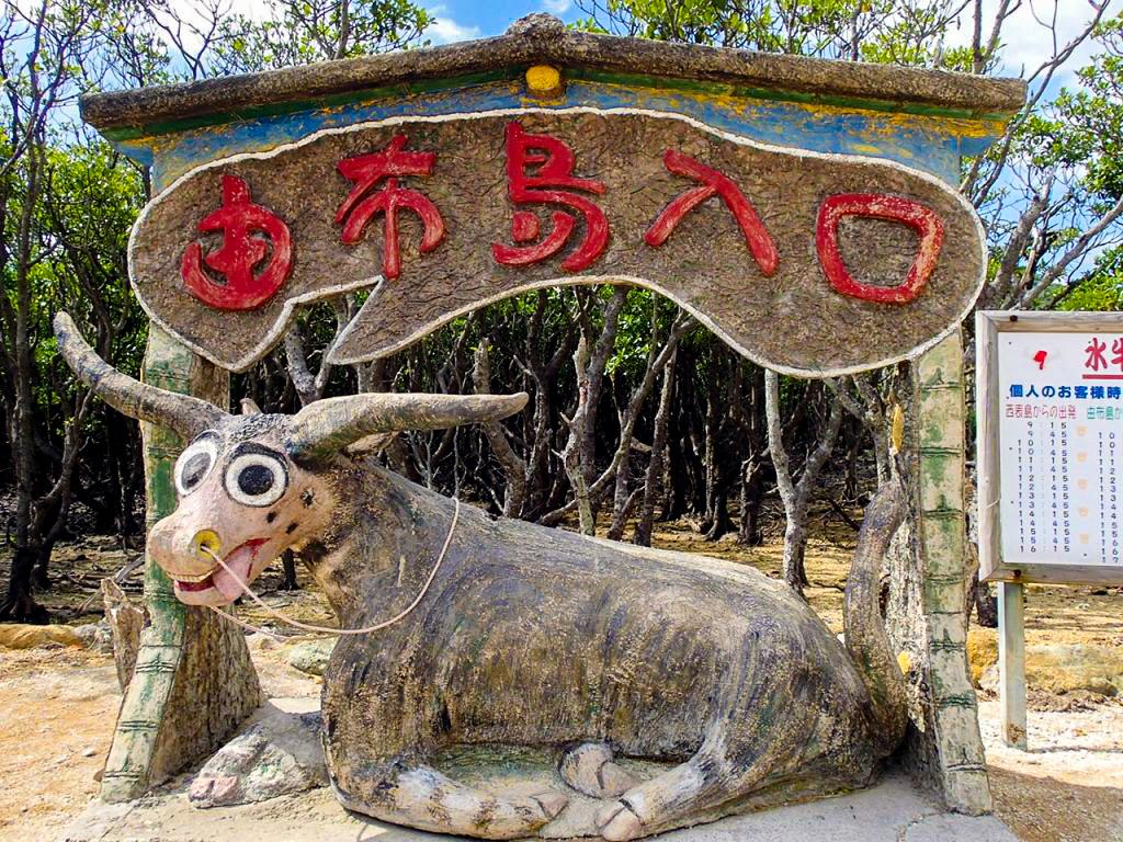 由布島の入り口で出迎えてくれる水牛のオブジェ
