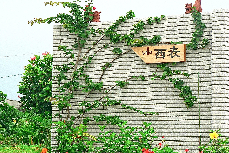 villa西表ランチレストラン