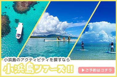 小浜島ツアーズ