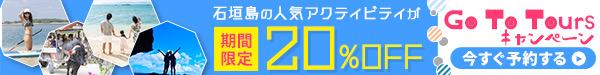 石垣島の人気のアクティビティが期間限定20%OFF GoTo Toursキャンペーン今すぐ予約する
