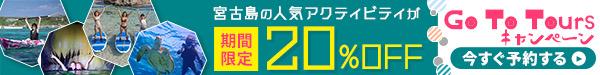 宮古島の人気のアクティビティが期間限定20%OFF GoTo Toursキャンペーン今すぐ予約する