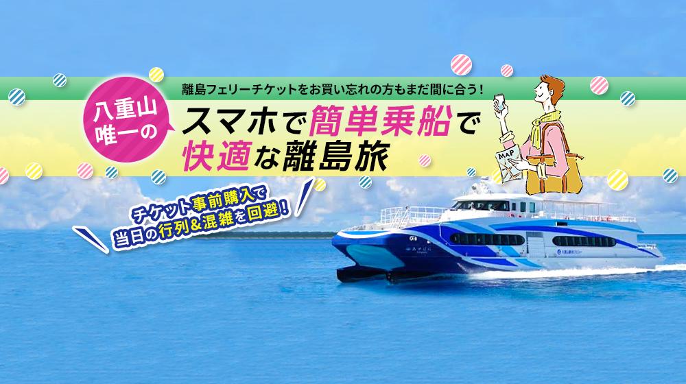 【石垣港⇔西表島上原港】フェリー往復チケット(No.f-017)