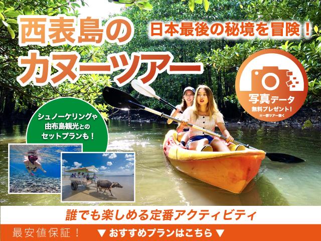 西表島 カヌー・カヤックツアー